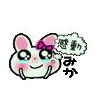 ちょ~便利![みか]のスタンプ!