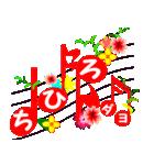 「ちひろ」ちゃん専用(個別スタンプ:01)