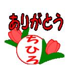 「ちひろ」ちゃん専用(個別スタンプ:09)