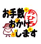 「ちひろ」ちゃん専用(個別スタンプ:13)