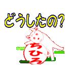 「ちひろ」ちゃん専用(個別スタンプ:22)