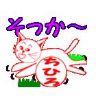 「ちひろ」ちゃん専用(個別スタンプ:25)