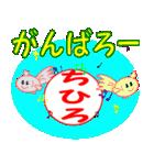 「ちひろ」ちゃん専用(個別スタンプ:30)