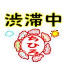 「ちひろ」ちゃん専用(個別スタンプ:36)