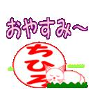 「ちひろ」ちゃん専用(個別スタンプ:38)