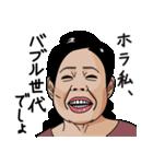 熟女・おばさんたち5(個別スタンプ:02)