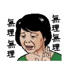 熟女・おばさんたち5(個別スタンプ:03)