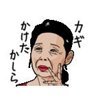 熟女・おばさんたち5(個別スタンプ:10)