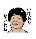 熟女・おばさんたち5(個別スタンプ:12)