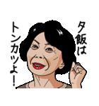 熟女・おばさんたち5(個別スタンプ:13)
