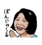 熟女・おばさんたち5(個別スタンプ:14)