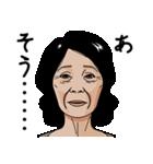 熟女・おばさんたち5(個別スタンプ:15)