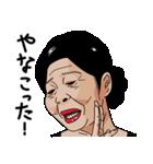 熟女・おばさんたち5(個別スタンプ:17)