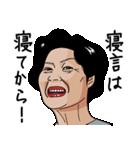 熟女・おばさんたち5(個別スタンプ:19)