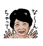 熟女・おばさんたち5(個別スタンプ:20)