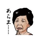 熟女・おばさんたち5(個別スタンプ:21)