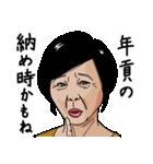 熟女・おばさんたち5(個別スタンプ:23)