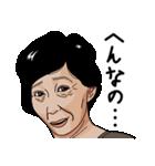 熟女・おばさんたち5(個別スタンプ:24)