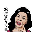 熟女・おばさんたち5(個別スタンプ:26)
