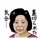 熟女・おばさんたち5(個別スタンプ:32)