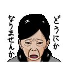 熟女・おばさんたち5(個別スタンプ:34)