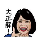 熟女・おばさんたち5(個別スタンプ:36)