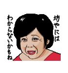 熟女・おばさんたち5(個別スタンプ:38)