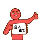 変人祭り2 赤男(個別スタンプ:4)