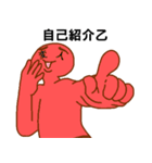 変人祭り2 赤男(個別スタンプ:11)