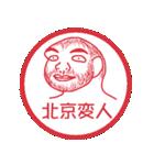 変人祭り2 赤男(個別スタンプ:17)