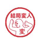 変人祭り2 赤男(個別スタンプ:18)