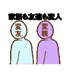 変人祭り2 赤男(個別スタンプ:30)