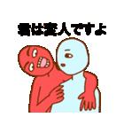 変人祭り2 赤男(個別スタンプ:33)