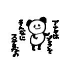 バカップル専用スタンプ パンダVer(個別スタンプ:16)