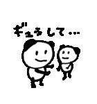 バカップル専用スタンプ パンダVer(個別スタンプ:23)