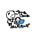 バカップル専用スタンプ パンダVer(個別スタンプ:27)