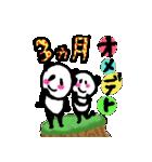 バカップル専用スタンプ パンダVer(個別スタンプ:36)