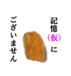 【実写】かりんとう(仮)(個別スタンプ:04)