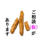 【実写】かりんとう(仮)(個別スタンプ:07)