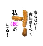 【実写】かりんとう(仮)(個別スタンプ:08)