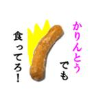 【実写】かりんとう(仮)(個別スタンプ:09)