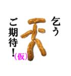 【実写】かりんとう(仮)(個別スタンプ:11)