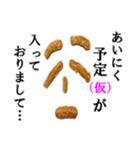 【実写】かりんとう(仮)(個別スタンプ:12)