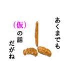 【実写】かりんとう(仮)(個別スタンプ:13)