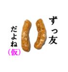 【実写】かりんとう(仮)(個別スタンプ:15)