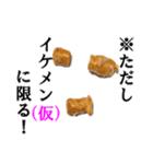 【実写】かりんとう(仮)(個別スタンプ:17)