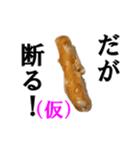 【実写】かりんとう(仮)(個別スタンプ:18)