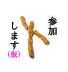 【実写】かりんとう(仮)(個別スタンプ:20)