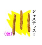 【実写】かりんとう(仮)(個別スタンプ:22)