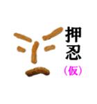 【実写】かりんとう(仮)(個別スタンプ:29)